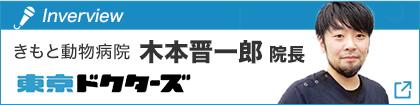 東京ドクターズ 日野市 きもと動物病院