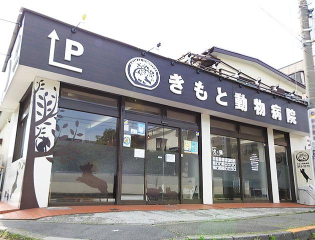 日野市 豊田駅ちかくのきもと動物病院