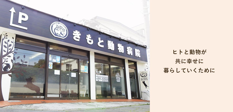きもと動物病院|日野市豊田駅近くのアニマルホスピタル